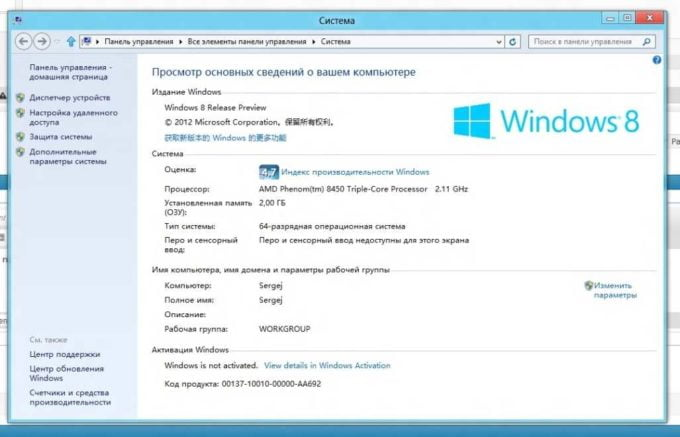 Download Windows 8 Release Preview