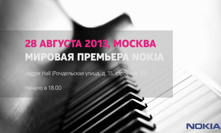 Nokia Event on August 28